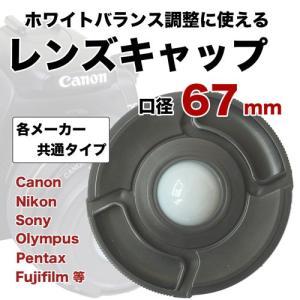 レンズキャップ 67mm ホワイトバランス調整機能付き 各メーカー共用タイプ 一眼レフミラーレフ一眼レフレンズ用|asianzakka