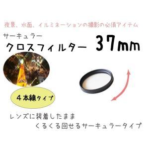 ☆クロスフィルター 37mm 4本線タイプ 一眼レフカメラ・ミラーレス一眼レフ 交換レンズ用 クロスフィルター☆|asianzakka