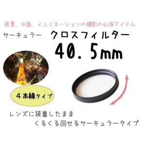 ☆クロスフィルター 40.5mm 4本線タイプ 一眼レフカメラ・ミラーレス一眼レフ 交換レンズ用 クロスフィルター☆|asianzakka