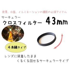 ☆クロスフィルター 43mm 4本線タイプ 一眼レフカメラ・ミラーレス一眼レフ 交換レンズ用 クロスフィルター☆|asianzakka