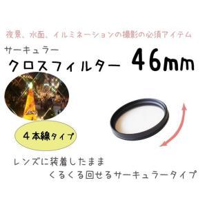 ☆クロスフィルター 46mm 4本線タイプ 一眼レフカメラ・ミラーレス一眼レフ 交換レンズ用 クロスフィルター☆|asianzakka
