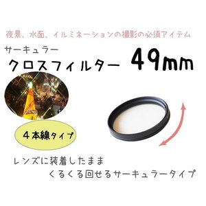 レンズフィルター クロスフィルター 十字 49mm 4本線タイプ 一眼レフ ミラーレス一眼レフ 交換レンズ用 クロスフィルター|asianzakka