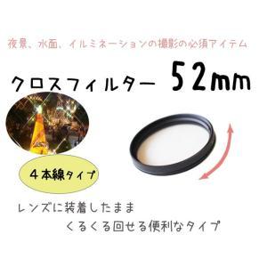 ☆クロスフィルター 52mm 4本線タイプ 一眼レフカメラ・ミラーレス一眼レフ 交換レンズ用 クロスフィルター☆|asianzakka