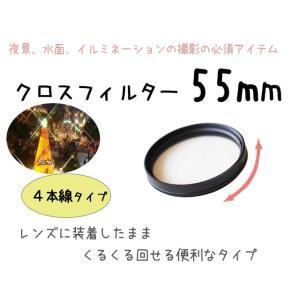 ☆クロスフィルター 55mm 4本線タイプ 一眼レフカメラ・ミラーレス一眼レフ 交換レンズ用 クロスフィルター☆|asianzakka