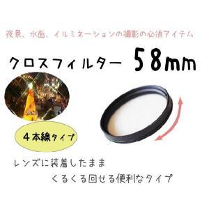 ☆クロスフィルター 58mm 4本線タイプ 一眼レフカメラ・ミラーレス一眼レフ 交換レンズ用 クロスフィルター☆|asianzakka