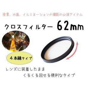 ☆クロスフィルター 62mm 4本線タイプ 一眼レフカメラ・ミラーレス一眼レフ 交換レンズ用 クロスフィルター☆|asianzakka