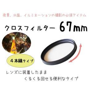 ☆クロスフィルター 67mm 4本線タイプ 一眼レフカメラ・ミラーレス一眼レフ 交換レンズ用 クロスフィルター☆|asianzakka