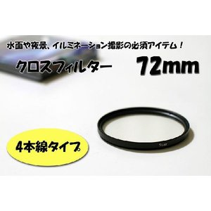 ☆クロスフィルター 72mm 4本線タイプ 一眼レフカメラ・ミラーレス一眼レフ 交換レンズ用 クロスフィルター☆|asianzakka