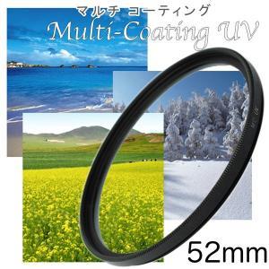 レンズフィルター UVフィルター マルチコートタイプ 52mm 一眼レフ ミラーレス一眼レフ 二眼レ...