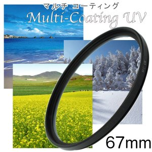 レンズフィルター UVフィルター マルチコートタイプ 67mm 一眼レフ ミラーレス一眼レフ 二眼レフ交換レンズ用 MCUV|asianzakka