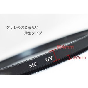レンズフィルター UVフィルター マルチコートタイプ 67mm 一眼レフ ミラーレス一眼レフ 二眼レフ交換レンズ用 MCUV|asianzakka|03