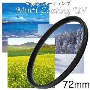 レンズフィルター UVフィルター マルチコートタイプ 72mm 一眼レフ ミラーレス一眼レフ 二眼レ...