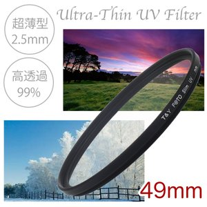 超薄型 UVフィルター 口径49mm ウルトラThin スリムタイプ 一眼レフ ミラーレス一眼レフ ...