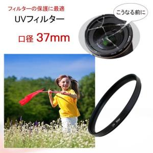 ☆一眼レフ ミラーレス一眼レフ 二眼レフ 交換レンズ 用 保護に最適!UV フィルター 37mm☆|asianzakka