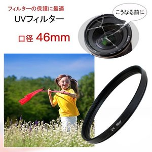 ☆一眼レフ ミラーレス一眼レフ 二眼レフ 交換レンズ 用 保護に最適!UV フィルター 46mm☆|asianzakka