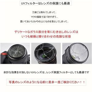 UVフィルター 52mm レンズフィルター ミラーレス一眼レフ 一眼レフ交換レンズ用UVフィルター 保護に最適|asianzakka|08