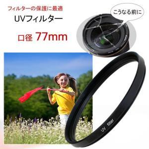☆一眼レフ ミラーレス一眼レフ 交換レンズ 用 保護に最適!UV フィルター 77mm☆|asianzakka