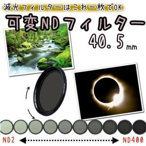 可変NDフィルター 減光フィルター 40.5mm 一眼レフカメラ ミラーレス一眼レフ 交換レンズ用 ...