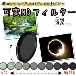 可変NDフィルター 減光フィルター 52mm 一眼レフカメラ ミラーレス一眼レフ 交換レンズ用 可変...
