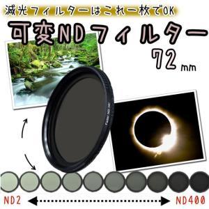 可変NDフィルター 減光フィルター 72mm 一眼レフカメラ ミラーレス一眼レフ 交換レンズ用 可変減光フィルター|asianzakka