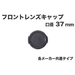 ☆レンズキャップ 37mm用 各メーカー共用タイプ【Canon Nikon Sony Olympus Panasonic Pentax】☆一眼レフ交換レンズ用|asianzakka