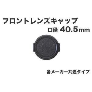 レンズキャップ 40.5mm 各メーカー共用タイプ Canon Nikon Sony Olympus Panasonic Pentaxなど 一眼レフミラーレス一眼レフ 交換レンズ用保護キャップ|asianzakka