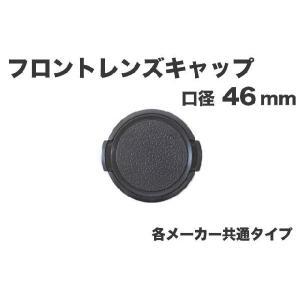 レンズキャップ 46mm 各メーカー共用タイプ Canon Nikon Sony Olympus Panasonic Pentaxなど 一眼レフミラーレス一眼レフ 交換レンズ用保護キャップ|asianzakka