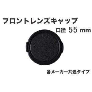 レンズキャップ 55mm 各メーカー共用タイプ Canon Nikon Sony Olympus P...