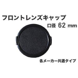 レンズキャップ 62mm 各メーカー共用タイプ Canon Nikon Sony Olympus Panasonic Pentaxなど 一眼レフミラーレス一眼レフ 交換レンズ用保護キャップ|asianzakka