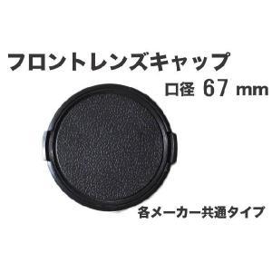 レンズキャップ 67mm 各メーカー共用タイプ Canon Nikon Sony Olympus Panasonic Pentaxなど 一眼レフミラーレス一眼レフ 交換レンズ用保護キャップ|asianzakka