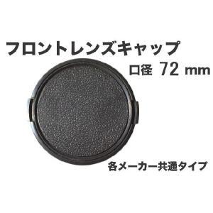 レンズキャップ 72mm 各メーカー共用タイプ Canon Nikon Sony Olympus Panasonic Pentaxなど 一眼レフミラーレス一眼レフ 交換レンズ用保護キャップ|asianzakka