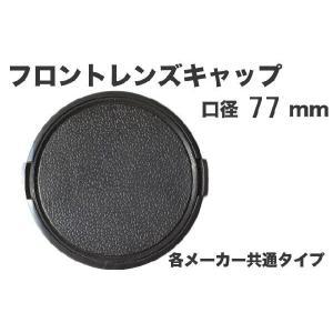 レンズキャップ 77mm 各メーカー共用タイプ Canon Nikon Sony Olympus Panasonic Pentaxなど 一眼レフミラーレス一眼レフ 交換レンズ用保護キャップ|asianzakka