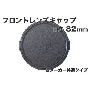 レンズキャップ 82mm 各メーカー共用タイプ Canon Nikon Sony Olympus Panasonic Pentaxなど 一眼レフミラーレス一眼レフ 交換レンズ用保護キャップ|asianzakka