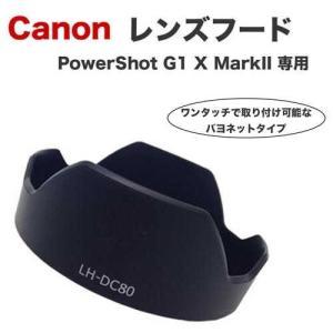 Canon レンズフード LH-DC80 互換品 カメラ用交換レンズ PowerShot G1 X MarkII用|asianzakka