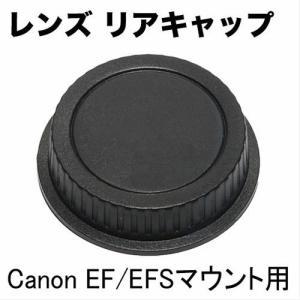 レンズマウント保護キャップ Canon用 EF EF-Sマウント 一眼レフ交換レンズ用 リアキャップ...