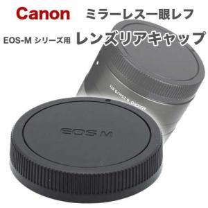 レンズキャップ レンズ後方キャップ Canonミラーレス一眼レフ EF-M マウント用 レンズ接点カ...