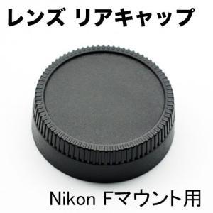 レンズマウント保護キャップ Nikon用 Fマウント 一眼レフ交換レンズ用 リアキャップ マウントキ...