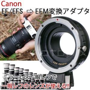 マウント変換アダプター Canon EOS-M用 EF/EF-SからEF-Mに変換可能 オートフォーカス対応タイプ|asianzakka