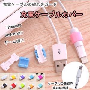 充電ケーブル保護カバー iPhoneX iPhone8 iPhone8 Plus android対応...