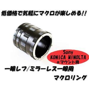 マクロエクステンションチューブ Sony KONICA MINOLTA αシリーズ αマウント用 マクロリング 接写リング 中間リング|asianzakka