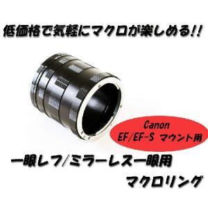 マクロエクステンションチューブ Canon EF EF-Sマウント用 マクロリング 接写リング 中間リング|asianzakka