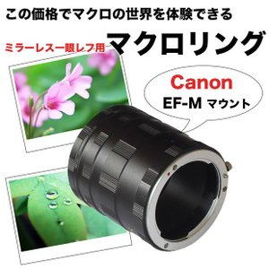 ☆【Canon EOS M用】マクロエクステンションチューブ EF-Mマウント用  マクロリング 接写リング 中間リング☆【EOS M EOS M2等】|asianzakka