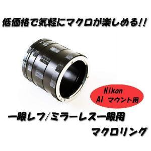 マクロエクステンションチューブ Nikon Fマウント用 マクロリング 接写リング 中間リング|asianzakka