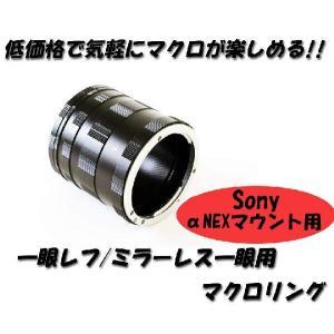 マクロエクステンションチューブ Sony NEXシリーズ αNEX Eマウント用 マクロリング 接写リング 中間リング|asianzakka