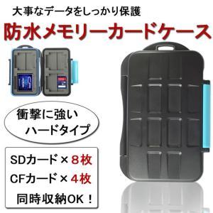 ☆CF SD 対応 防水メモリーカードケース  衝撃に強いハードタイプ CFカード(コンパクトフラッシュ) SDカード対応☆|asianzakka