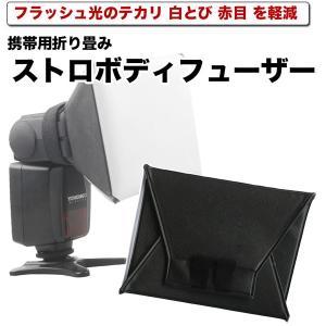 ストロボディフューザー 一眼レフ 外付けフラッシュ用 ディフーザー 携帯に便利な折りたたみタイプ asianzakka