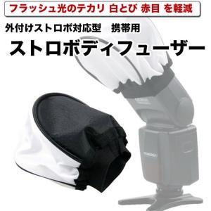 ストロボディフューザー 一眼レフ 外付けフラッシュ用 ディフーザー 取り付け簡単マスクタイプ 外部ストロボ用 マスク|asianzakka