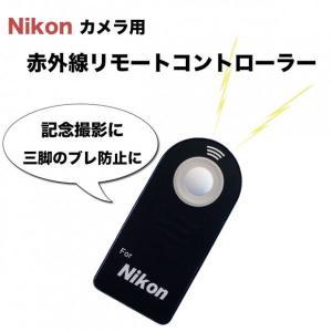 赤外線リモートコントローラー Nikon 一眼レフカメラ用 ML-L3 互換品|asianzakka
