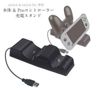 任天堂 スイッチ スイッチライト 専用 本体 & PROコントローラー充電スタンド|asianzakka