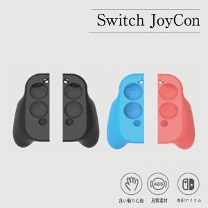 任天堂 スイッチ Joy Con用 グリップつきカバー ハードケースswitch Nintendo|asianzakka